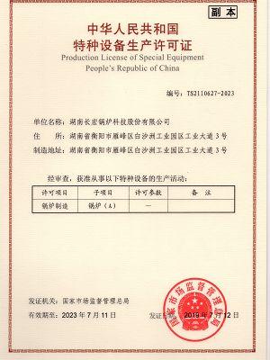 万博体育手机登录网址制造许可证
